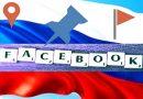 Facebook v Rusku